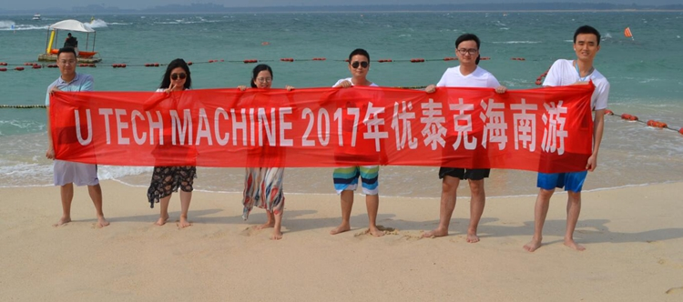 U Tech 2017 company trip to Hainan (1)